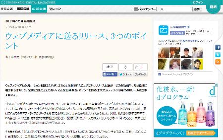kouhoukaigi201404